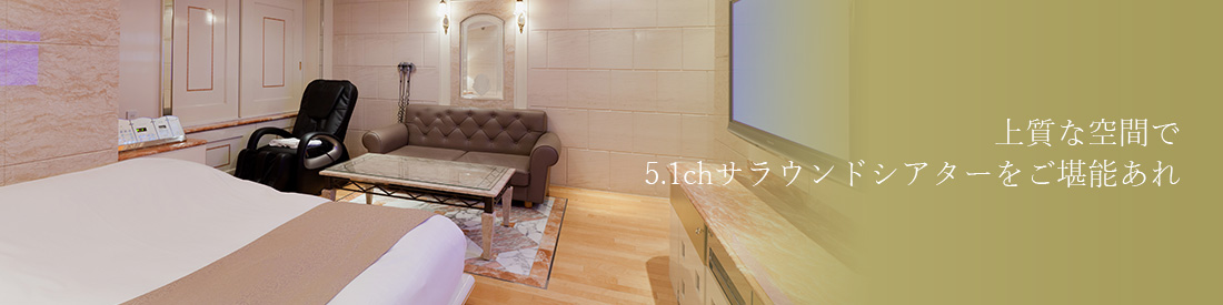 上質な空間で5.1chサラウンドシアターをご堪能あれ